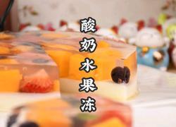 清凉解腻夏季甜品酸奶水果冻3步搞定