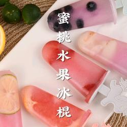 夏季限定蜜桃水果冰棍一口一个夏天
