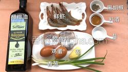 鲜虾鱼糜饼的做法图解1